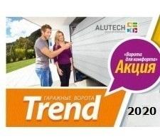 Акция Alutech