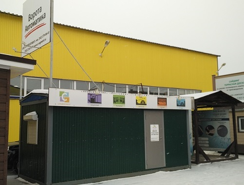 Магазин Стройсегмент